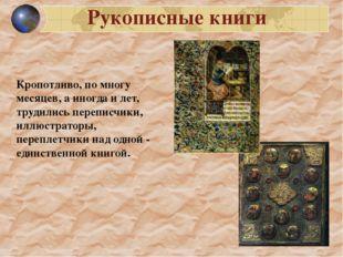 Рукописные книги Кропотливо, по многу месяцев, а иногда и лет, трудились пер