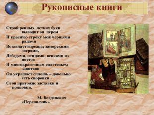 Рукописные книги Строй ровных, четких букв выводит он пером И красную строк