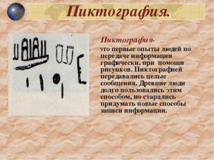 Пиктография. Пиктография- это первые опыты людей по передаче информации граф