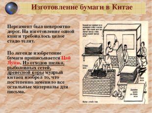 Изготовление бумаги в Китае Пергамент был невероятно дорог. На изготовление