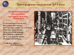 Типографская мастерская XVI века На протяжении веков книгопечанаие претерпело