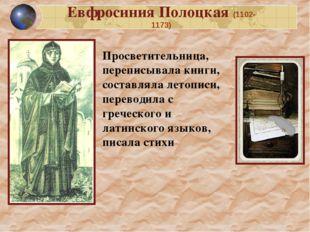 Евфросиния Полоцкая (1102-1173) Просветительница, переписывала книги, составл