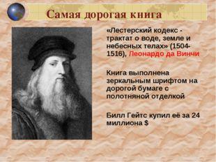 Самая дорогая книга «Лестерский кодекс - трактат о воде, земле и небесных те