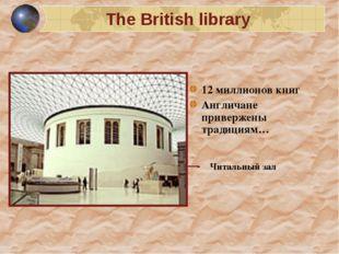 The British library 12 миллионов книг Англичане привержены традициям… Читальн