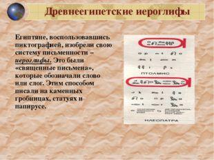 Древнеегипетские иероглифы Египтяне, воспользовавшись пиктографией, изобрели