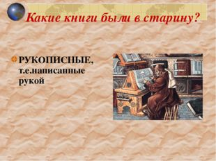 Какие книги были в старину? РУКОПИСНЫЕ, т.е.написанные рукой 1200