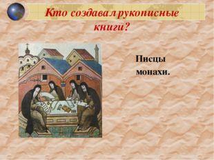 Кто создавал рукописные книги? Писцы монахи. 1200
