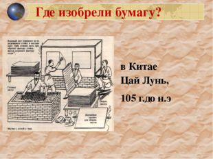 Где изобрели бумагу? в Китае Цай Лунь, 105 г.до н.э 1200