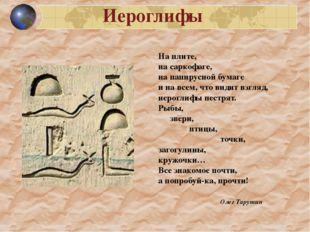 Иероглифы На плите, на саркофаге, на папирусной бумаге и на всем, что видит в