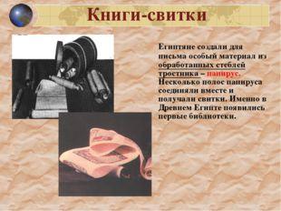 Книги-свитки Египтяне создали для письма особый материал из обработанных сте