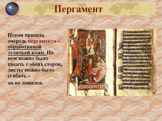 Пергамент Потом пришла очередь пергамента – обработанной телячьей кожи. На н...