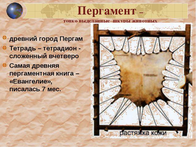 Пергамент – тонко выделанные шкуры животных древний город Пергам Тетрадь – те...