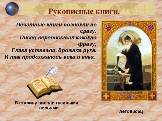В старину писали гусиными перьями летописец Печатные книги возникли не сразу....