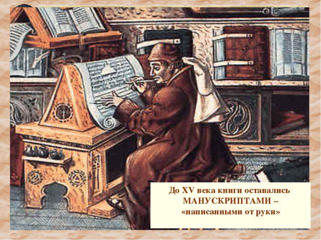 До XV века книги оставались МАНУСКРИПТАМИ – «написанными от руки»