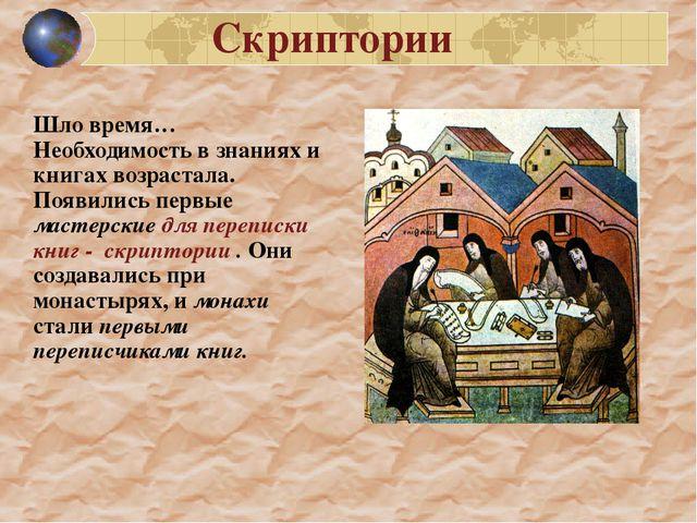 Скриптории Шло время… Необходимость в знаниях и книгах возрастала. Появились...