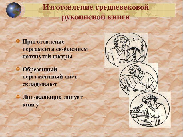 Изготовление средневековой рукописной книги Приготовление пергамента скоблени...
