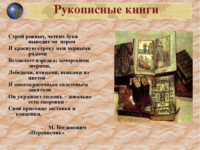 Рукописные книги Строй ровных, четких букв выводит он пером И красную строк...