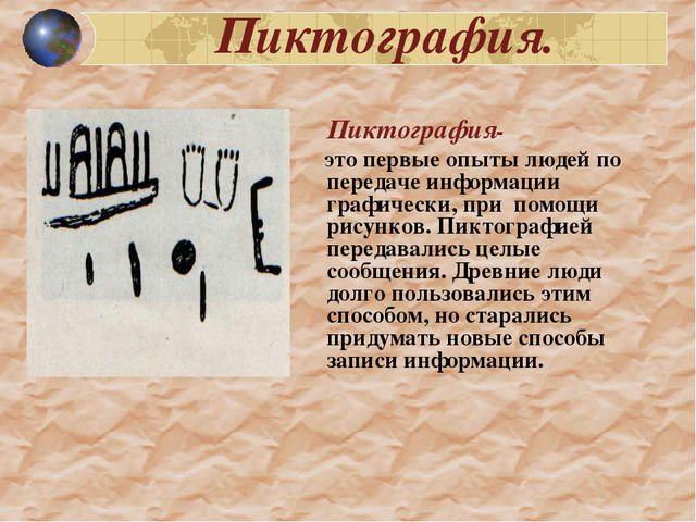 Пиктография. Пиктография- это первые опыты людей по передаче информации граф...
