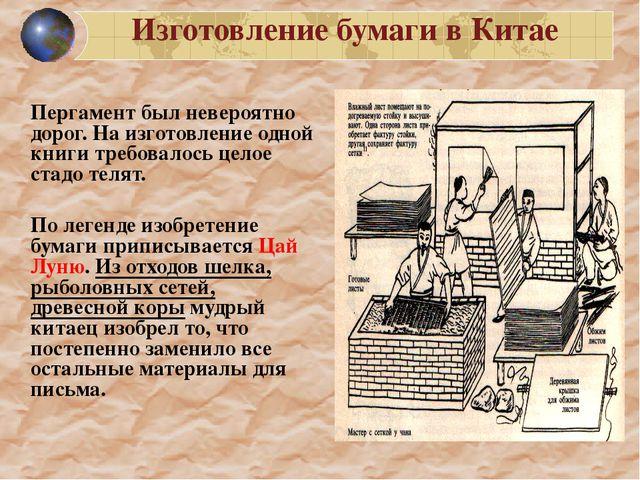 Изготовление бумаги в Китае Пергамент был невероятно дорог. На изготовление...