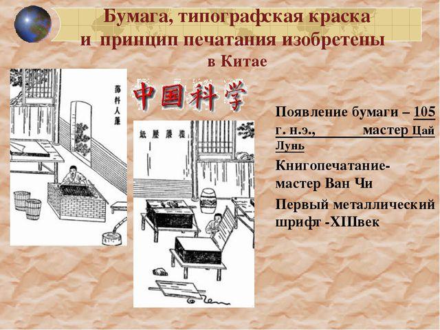 Появление бумаги – 105 г. н.э., мастер Цай Лунь Книгопечатание- мастер Ван...