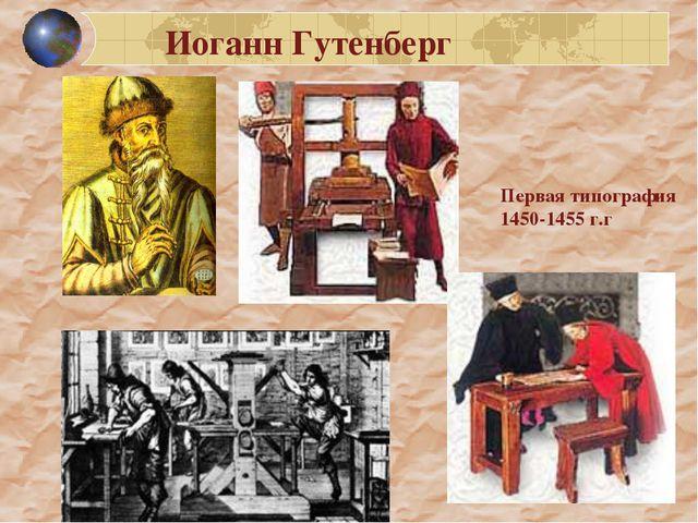 Иоганн Гутенберг Первая типография 1450-1455 г.г