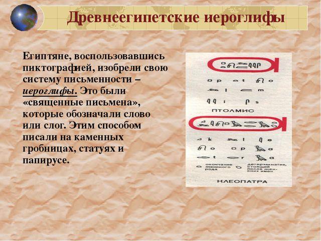 Древнеегипетские иероглифы Египтяне, воспользовавшись пиктографией, изобрели...