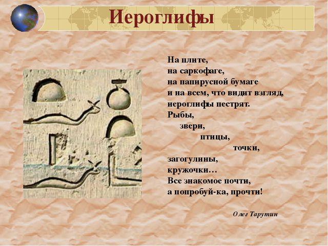 Иероглифы На плите, на саркофаге, на папирусной бумаге и на всем, что видит в...