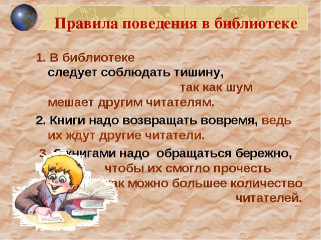 Правила поведения в библиотеке 1. В библиотеке следует соблюдать тишину, так...