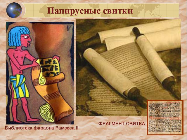 Папирусные свитки Библиотека фараона Рамзеса ІІ ФРАГМЕНТ СВИТКА