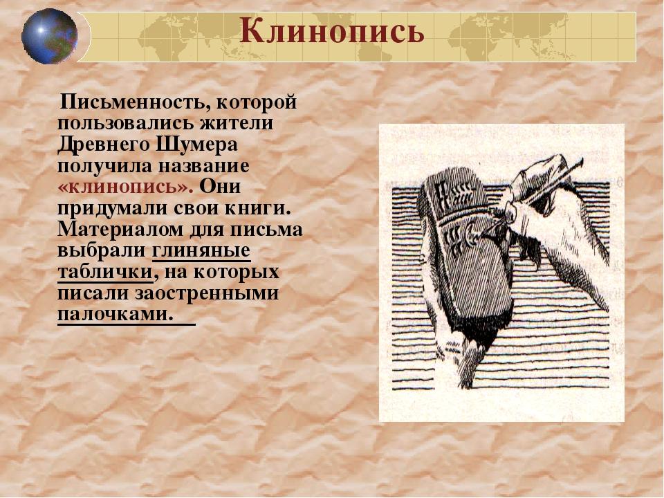 Клинопись Письменность, которой пользовались жители Древнего Шумера получила...