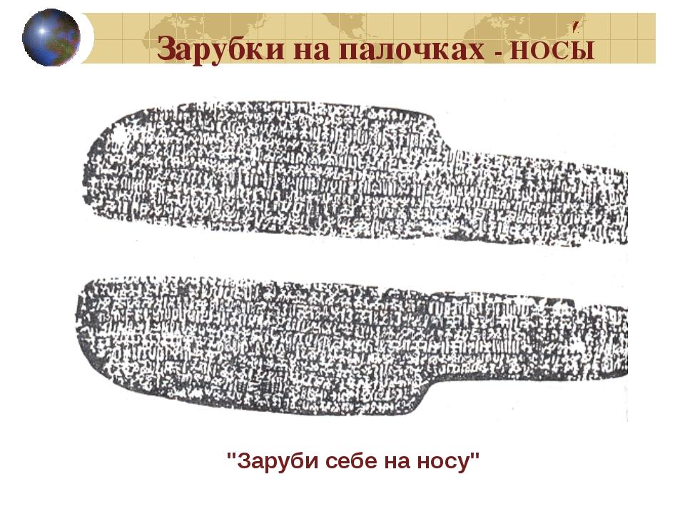 """""""Заруби себе на носу"""" Зарубки на палочках - НОСЫ"""