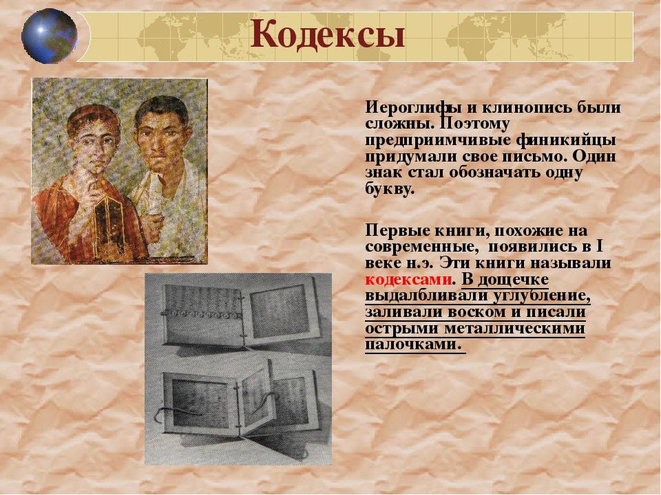 Кодексы Иероглифы и клинопись были сложны. Поэтому предприимчивые финикийцы...