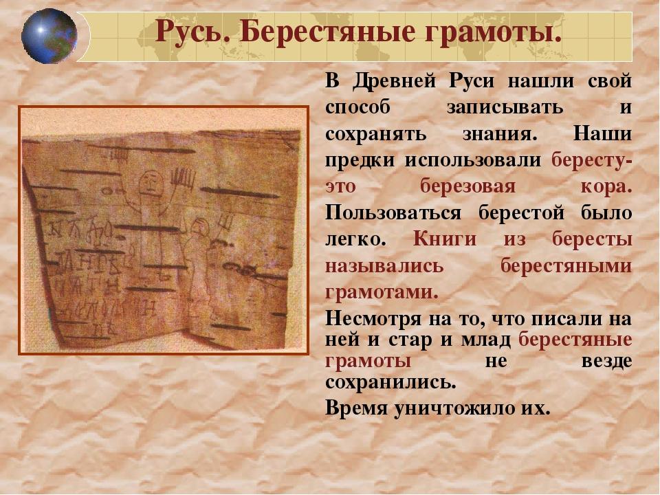 Русь. Берестяные грамоты. В Древней Руси нашли свой способ записывать и сохр...