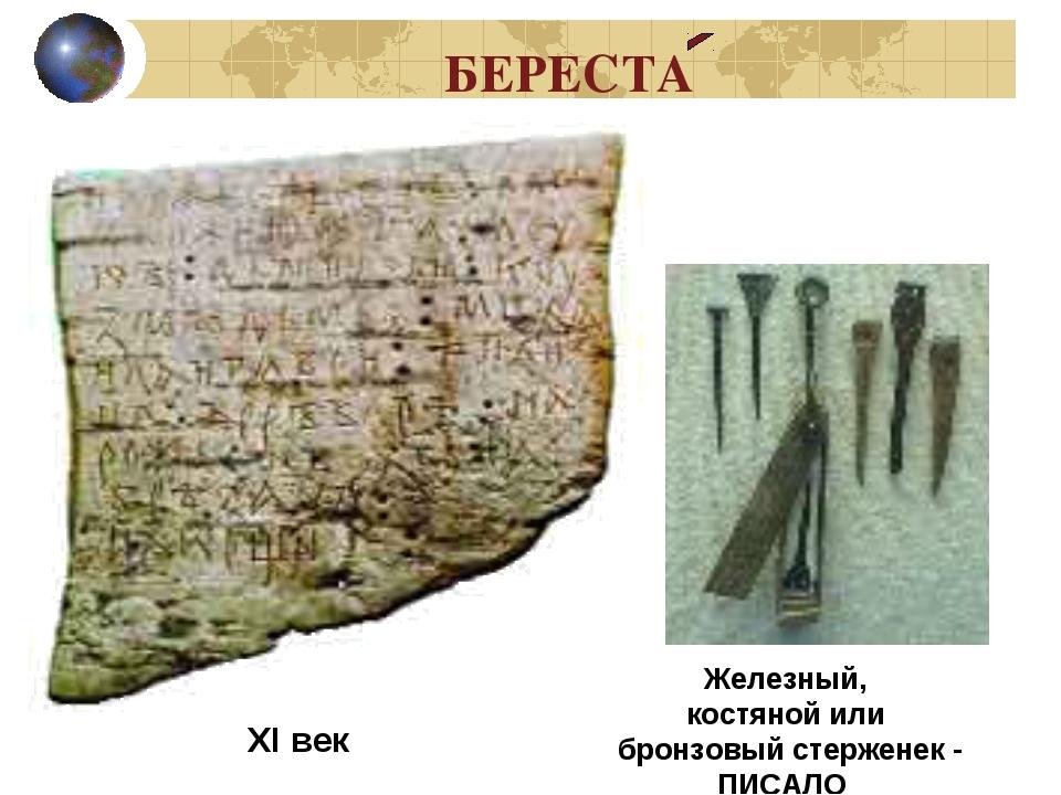 БЕРЕСТА Железный, костяной или бронзовый стерженек - ПИСАЛО XI век