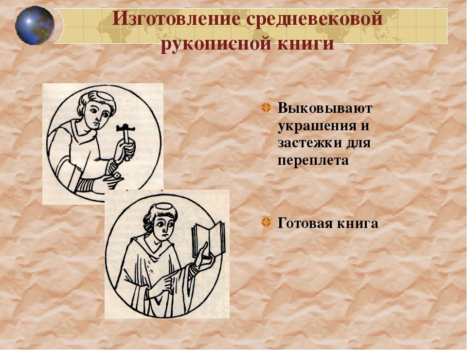 Изготовление средневековой рукописной книги Выковывают украшения и застежки д...