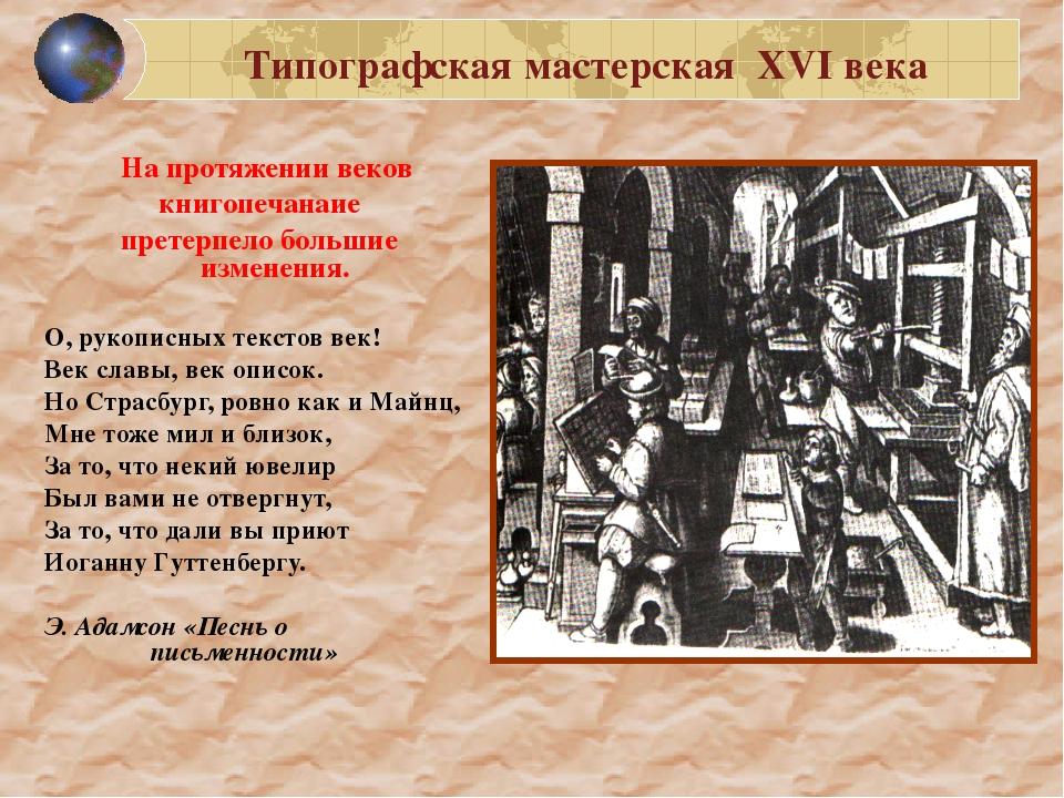 Типографская мастерская XVI века На протяжении веков книгопечанаие претерпело...