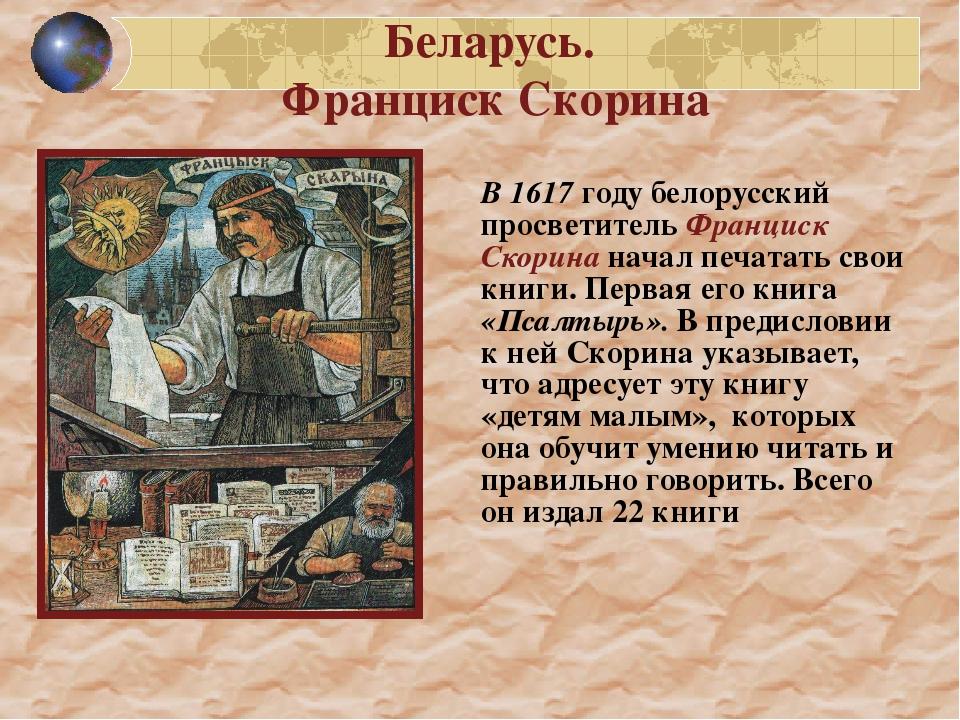 Беларусь. Франциск Скорина В 1617 году белорусский просветитель Франциск Ско...
