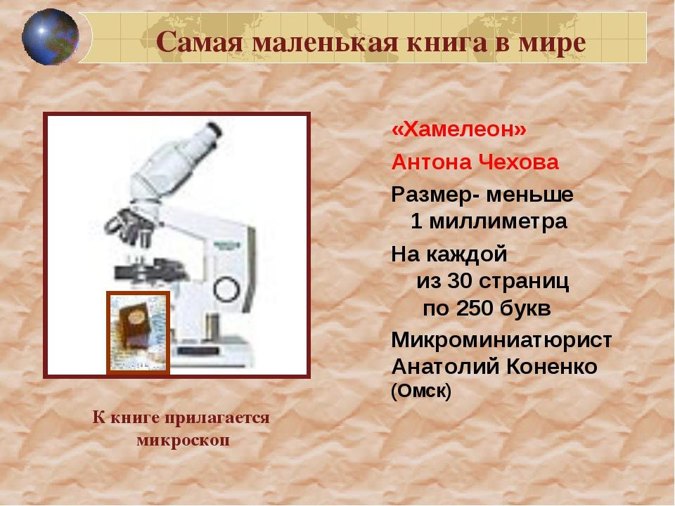 Самая маленькая книга в мире «Хамелеон» Антона Чехова Размер- меньше 1 мил...