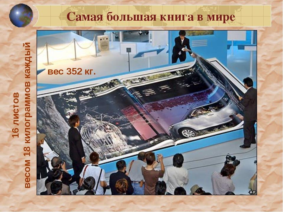 Галерея Mazda Verisa,Токио Самая большая книга в мире вес 352 кг. 16 листов...