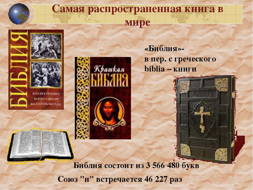 Самая распространенная книга в мире «Библия»- в пер. с греческого biblia – к...
