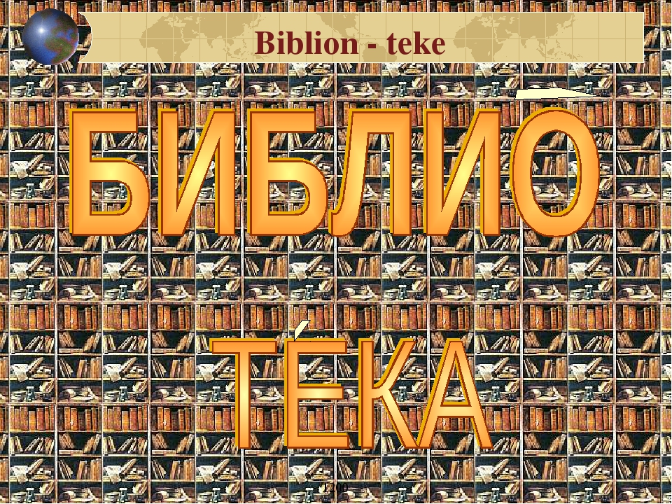1200 Biblion - teke 1200