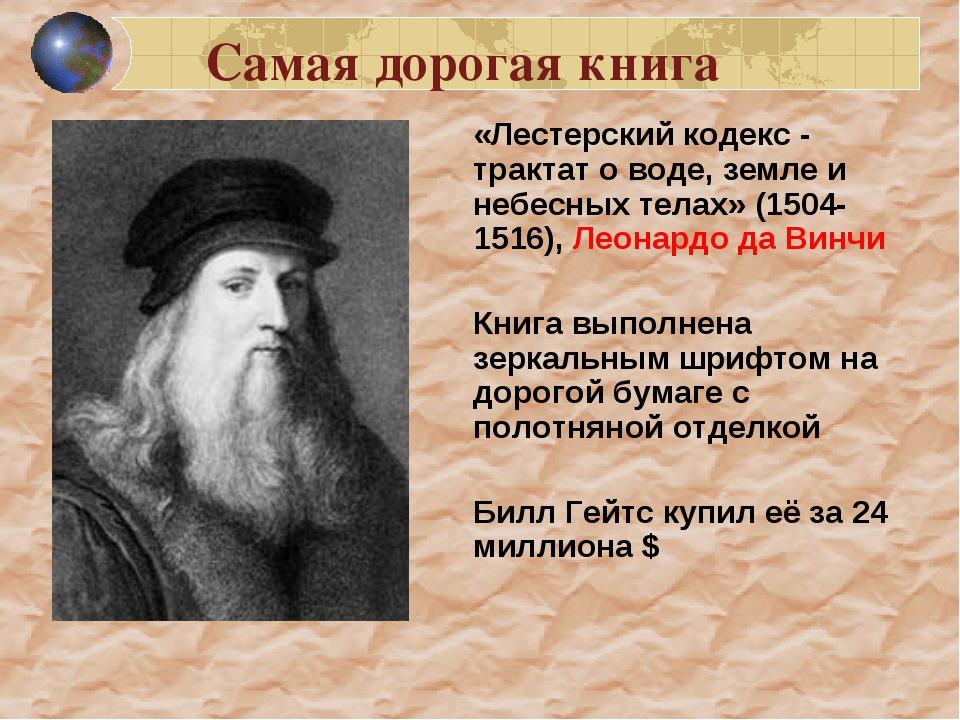 Самая дорогая книга «Лестерский кодекс - трактат о воде, земле и небесных те...