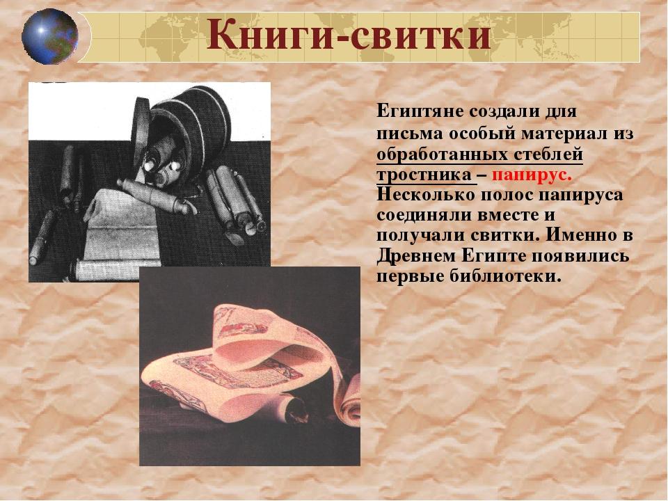 Книги-свитки Египтяне создали для письма особый материал из обработанных сте...