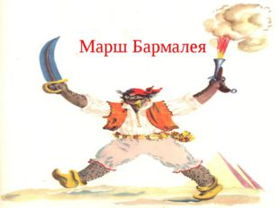 Марш Бармалея
