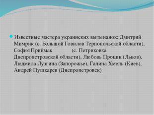 Известные мастера украинских вытынанок: Дмитрий Мимрик (с. Большой Говилов Т