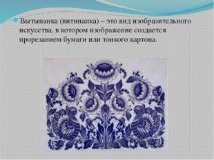 Вытынанка (витинанка) – это вид изобразительного искусства, в котором изобра