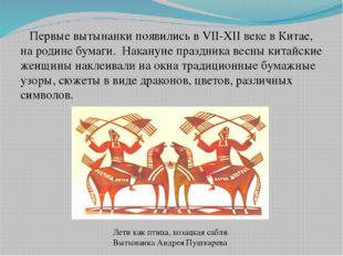 Первые вытынанки появились в VII-XII веке в Китае, на родине бумаги. Наканун