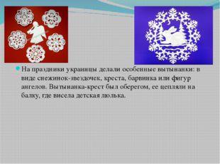 На праздники украинцы делали особенные вытынанки: в виде снежинок-звездочек,