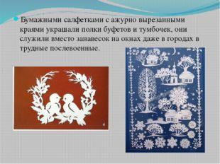 Бумажными салфетками с ажурно вырезанными краями украшали полки буфетов и ту