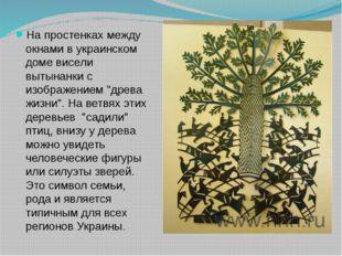 На простенках между окнами в украинском доме висели вытынанки с изображением